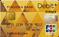 福岡銀行Debit+(デビットプラス)ゴールドカード