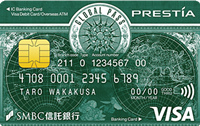 SMBC信託銀行プレスティア/GLOBAL PASS