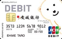 debitcard_himegin_debit