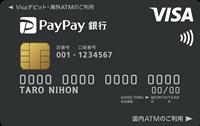 debitcard_jnb_visa_debit