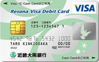りそなVisaデビットカード<オリジナル>/関西みらい銀行