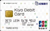 debitcard_kiyo_jcb_debit