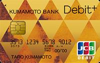 debitcard_kumamoto_debit_plus_gold