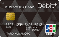 debitcard_kumamoto_debit_plus_ippan