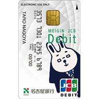 debitcard_meigin_jcb_debit