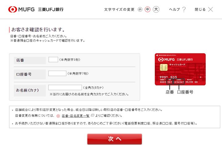 手順1.三菱UFJデビットを発行する
