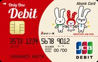 debitcard_onlyone_debit_jcb