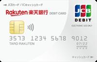 debitcard_rakuten_debit_jcb