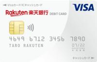 debitcard_rakuten_debit_visa