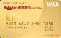 debitcard_rakuten_gold_debit_visa