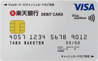 楽天銀行シルバーデビットカード(Visa)