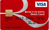 debitcard_ryugin_visa_debit