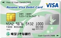 りそなVisaデビットカード<オリジナル>/埼玉りそな銀行