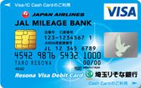りそなVisaデビットカード<JMB>/埼玉りそな銀行