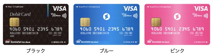 ミライノデビット(Visa)