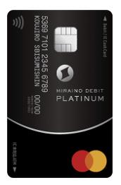 ミライノデビットPLATINUM(Mastercard)