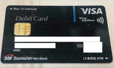 住信SBIネット銀行「ミライノデビット」の特徴とお得な使い方を解説!サービスを活用して還元率もアップ!