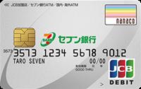 debitcard_seven_debit_cash