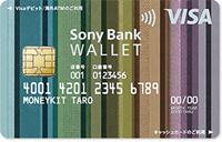 Sony Bank WALLET(Visaデビットカード)とは?
