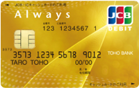 debitcard_toho_always_debit_gold