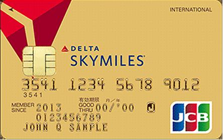 デルタ スカイマイルJCBカード ゴールドカード