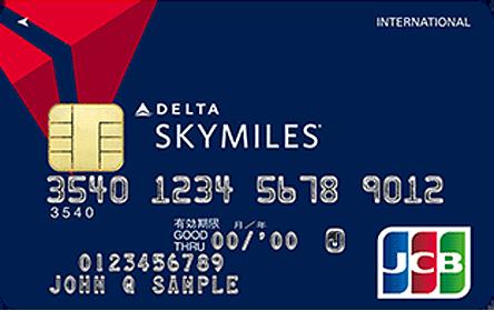 デルタ スカイマイルJCBカード 一般カード