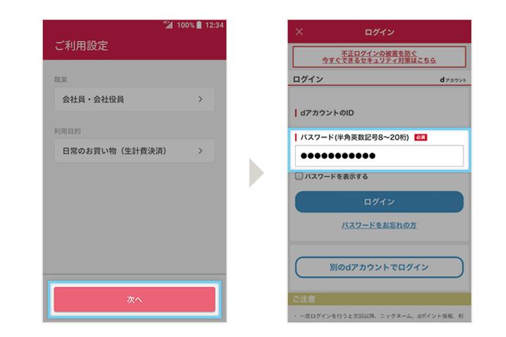 2.アプリをインストールし、設定を行う