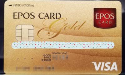 【旅好きは要検討】エポスゴールドカードは年会費が永久に無料で、空港ラウンジを使い放題!