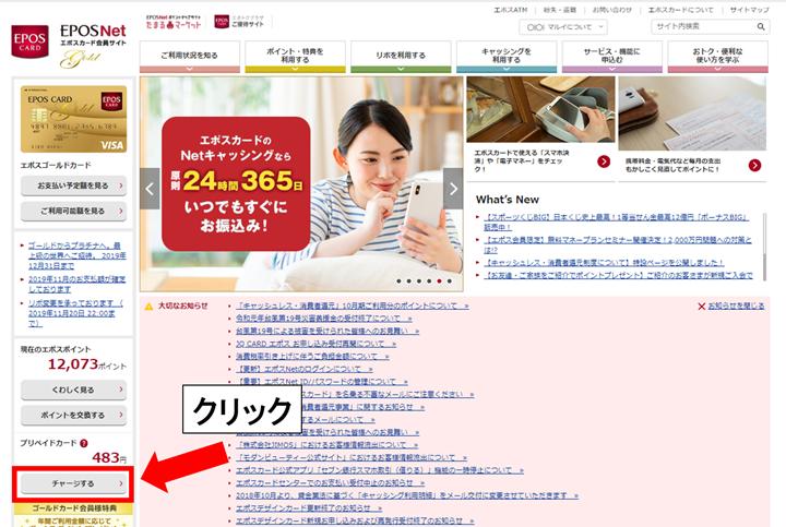 1.エポスカードのマイページにログイン後、画面左側にあるプリペイドカード欄「チャージする」をクリック