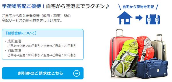 手荷物宅配サービス
