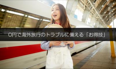 0円で海外旅行のトラブルに備える「お得技」