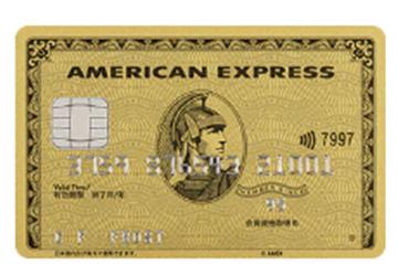 American Expressの場合