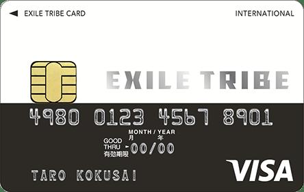 EXILE TRIBEカード(Visa・MasterCard)