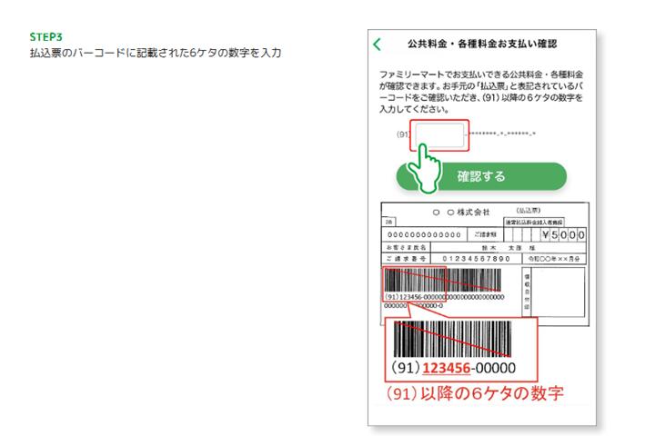 3.ファミペイ支払いへの対応の確認