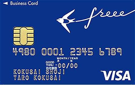 freeeVISAクラシックカード