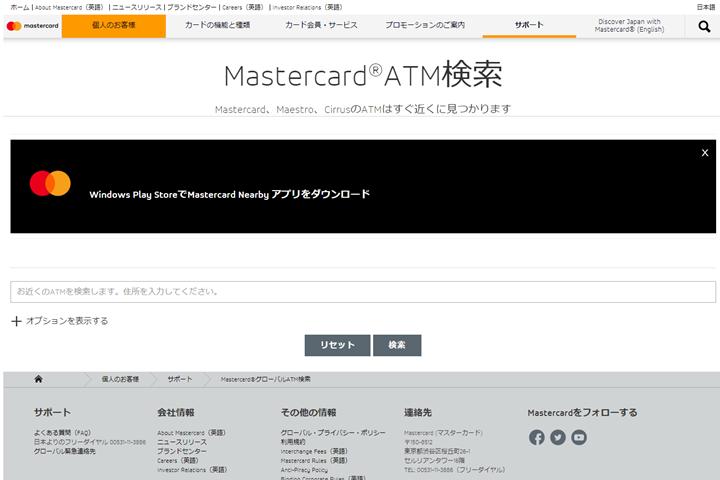 Mastercard ATMの設置場所