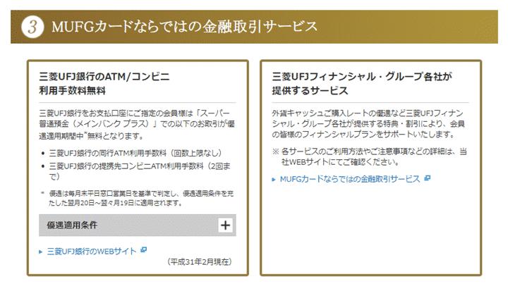 2.MUFGカード ゴールド