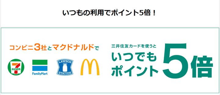 5.三井住友カード ゴールド/三井住友カード プライムゴールド