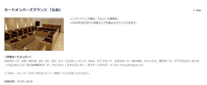 関西国際空港・カードメンバーズラウンジ 「比叡」の場合