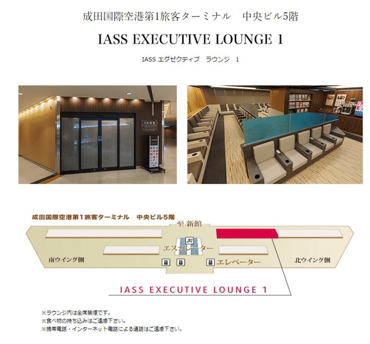 1.成田国際空港「IASS Executive Lounge」
