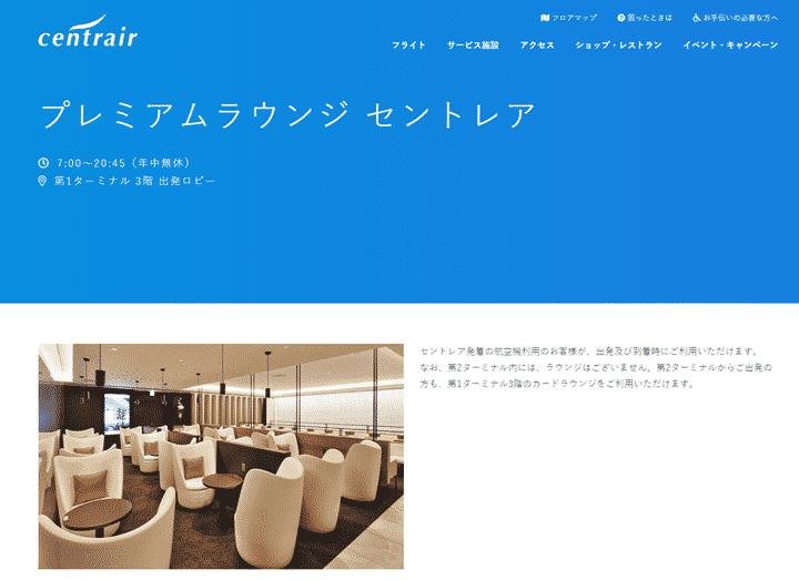 2.成田国際空港「IASS EXECUTIVE LOUNGE 2」