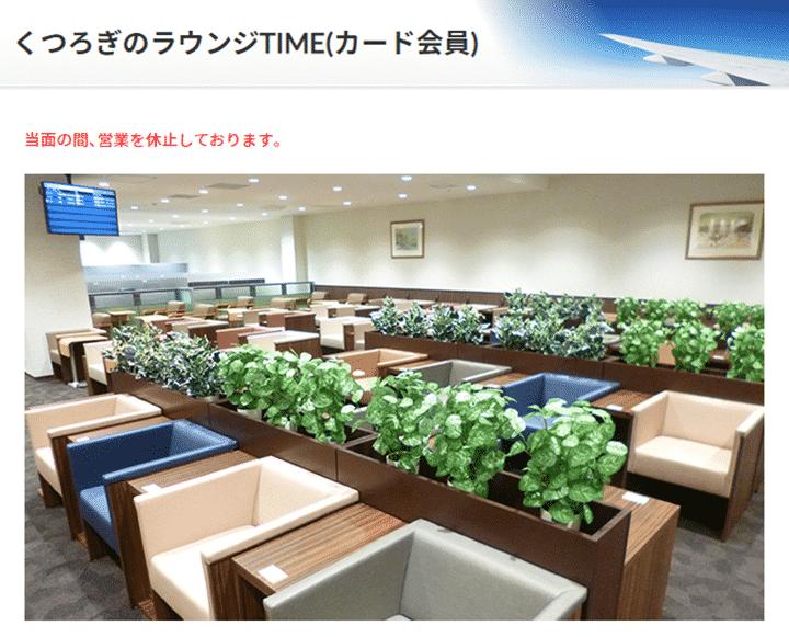 5.福岡空港「くつろぎラウンジTIME」
