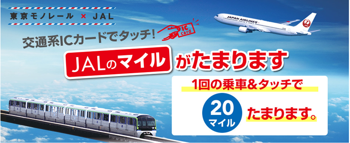 東京モノレールに乗るだけでマイルが貯まる「お得技」の概要