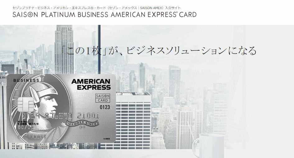 セゾンプラチナ・ビジネス・アメリカン・エキスプレス