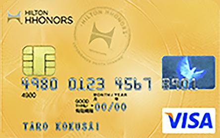 ヒルトンHオナーズVISAゴールドカード