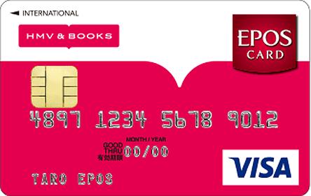 HMV&BOOKS エポスカード