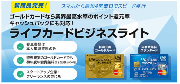 ライフカードビジネスライト(スタンダード)/一般カードが「年会費永年無料」でおすすめの理由