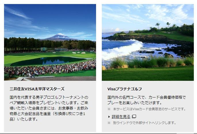 三井住友ビジネスカード for Owners/プラチナカードが「接待」で活躍する理由は