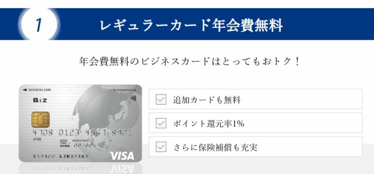 NTTファイナンス Bizカード レギュラーが「お得」な理由