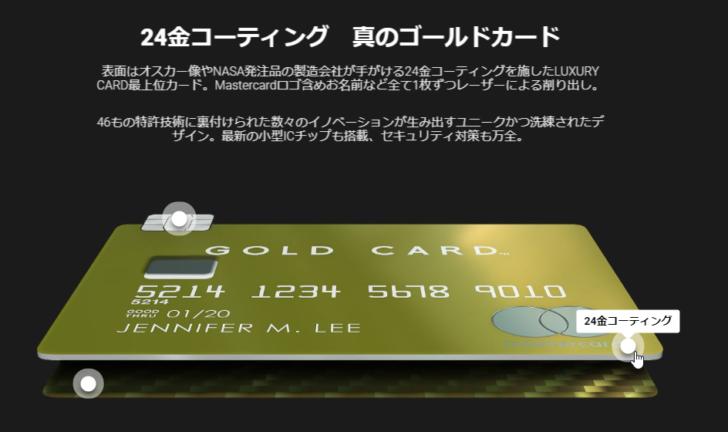 ラグジュアリーカード/Mastercard Gold Cardが「接待」で活躍する理由